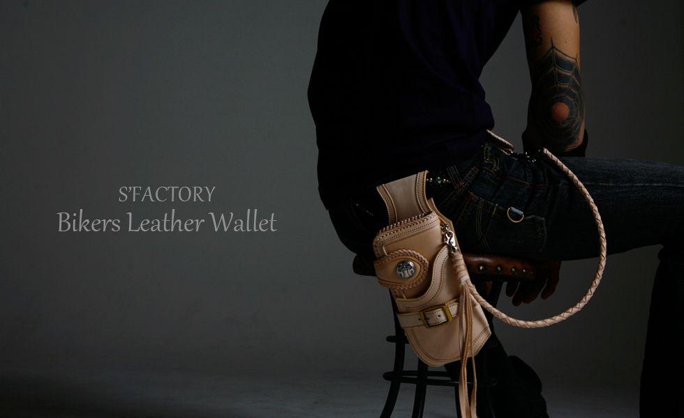 S'FACTORY(エスファクトリー)バイカーズウォレット特集のタイトル画像