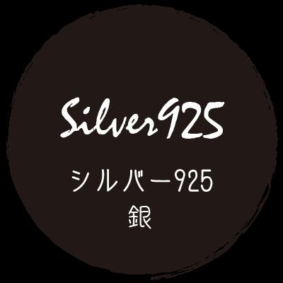シルバー,Silver925,素材,説明