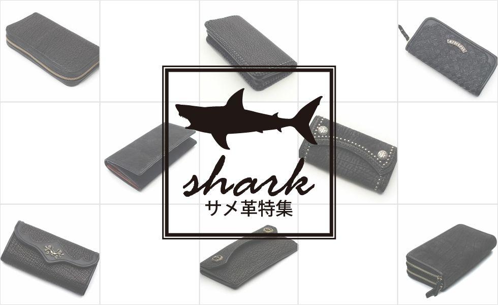 サメ革,シャーク,スキン,レザー,特集,エキゾチック,革製品