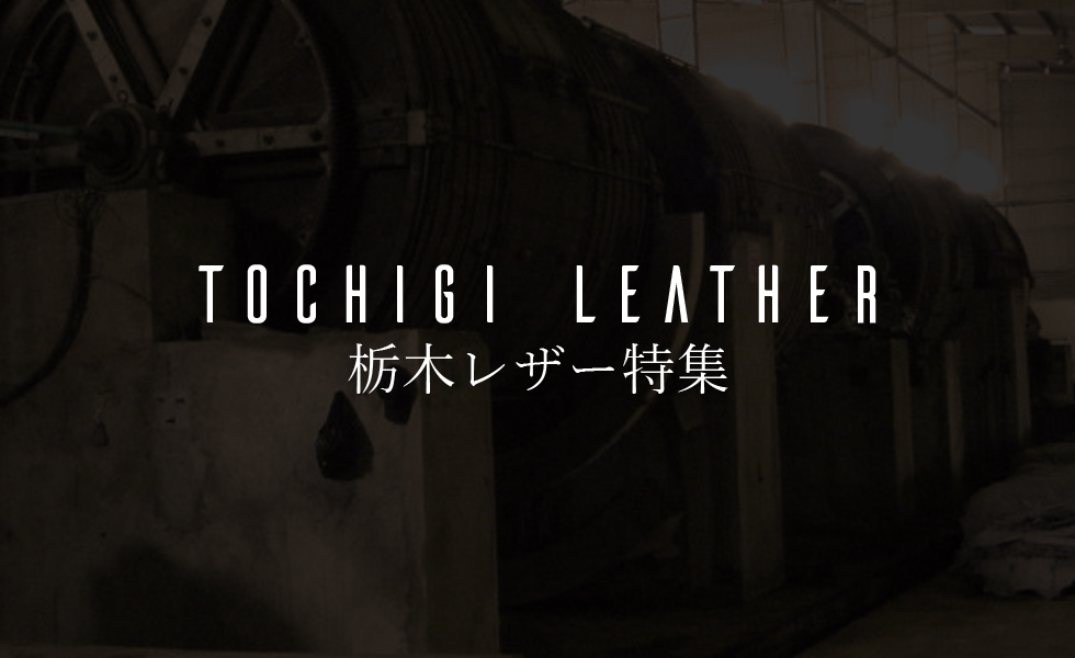 S'FACTORY(エスファクトリー)栃木レザー特集のタイトル画像