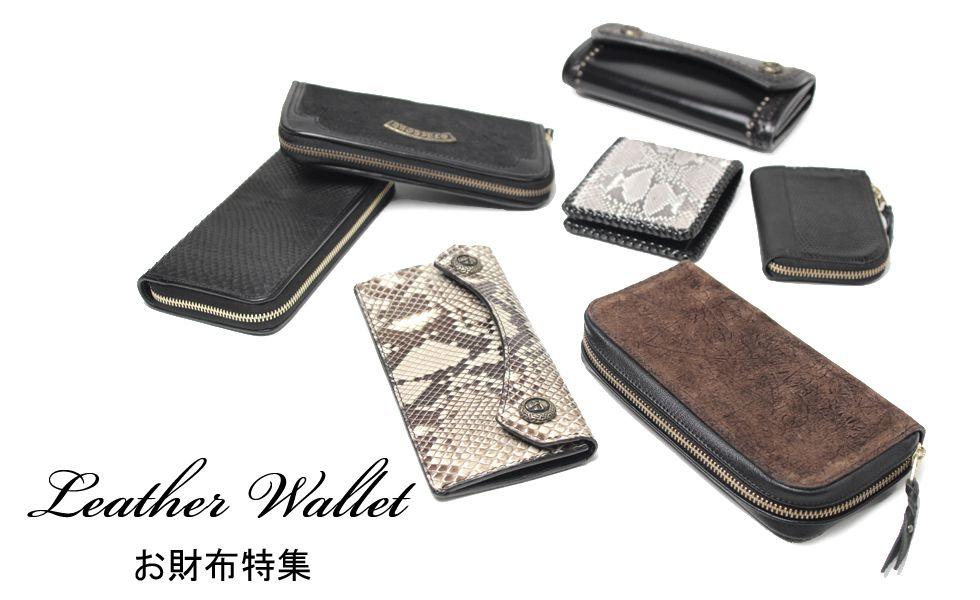 革,財布,特集,春財布,エスファクトリー,メンズ,ウォレット