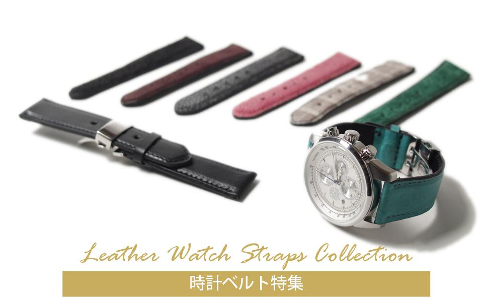 腕時計,ベルト,ストラップ,革,レザー,メンズ,オーダー,特集,ページ