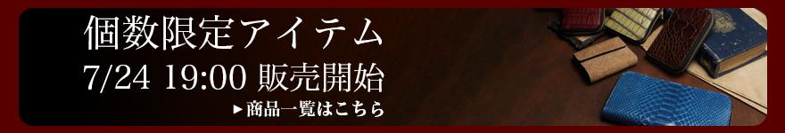 新作500円オフ!!