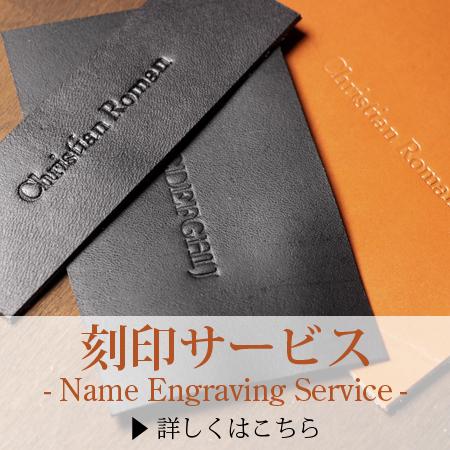 刻印,名入れ,サービス,革,レザー
