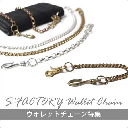 ウォレットチェーン,財布,メンズ,アクセサリー,真鍮,ゴールド
