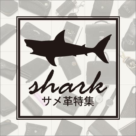 サメ革,シャークレザー,シャークスキン,バイカー,ウォレット,バッグ
