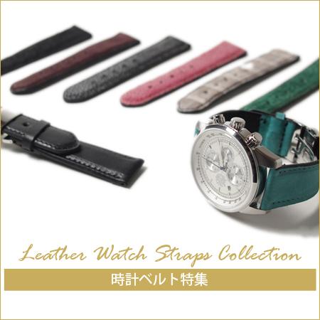 腕時計,メンズ,ベルト,ストラップ,本革,レザー
