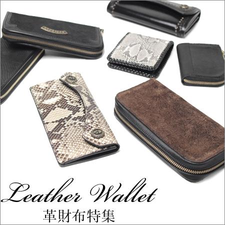 ウォレット,財布,メンズ,革,レザー,特集ページ
