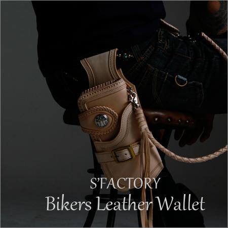 バイカーズウォレット,ライダース,バイク,革,財布