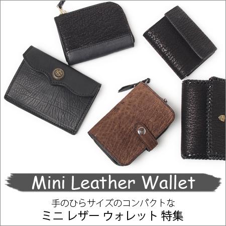 ミニ財布,ミニウォレット,革,レザー,メンズ,財布,ウォレット
